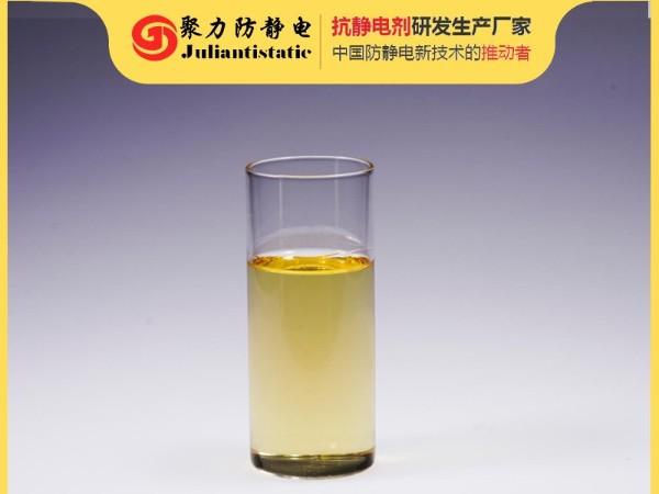 纺织抗静电剂
