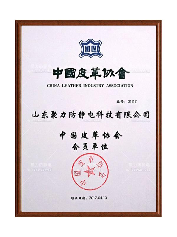 中国皮革协会会员单位