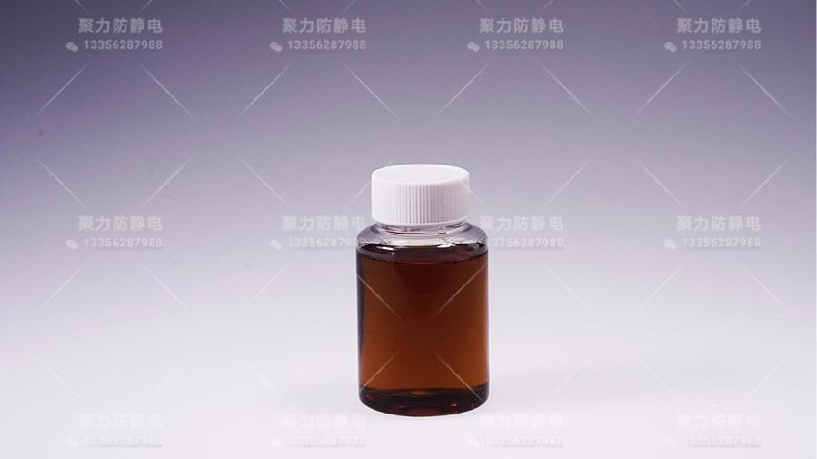 PVC抗静电剂