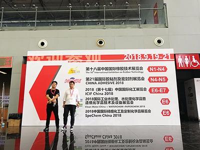 聚力防静电参加第十八届中国国际橡胶技术展览会