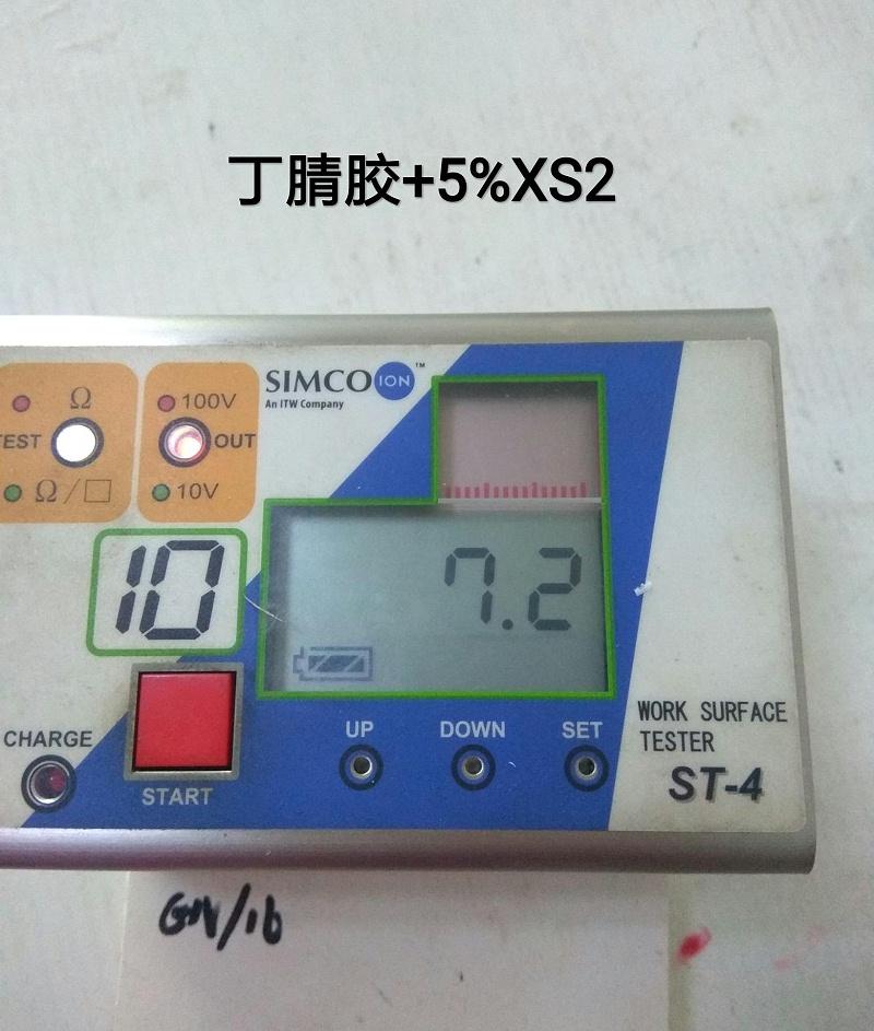 丁腈胶+5%XS2