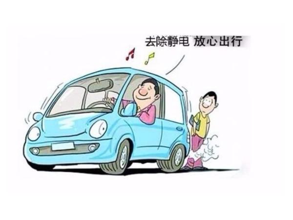 如何处理的车辆,你就不会再被静电侵扰了?