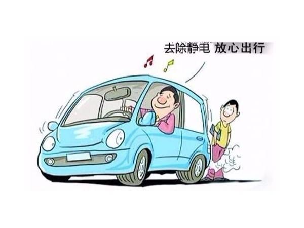 干燥的季节,汽车静电很烦人怎么办?