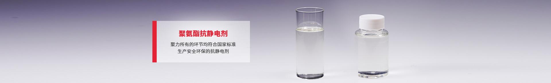 聚氨酯抗静电剂